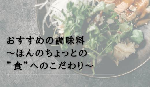 """おすすめの調味料〜ほんのちょっとの""""食""""へのこだわり〜"""