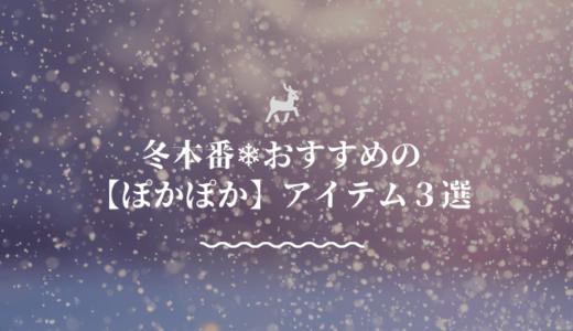 冬本番❄️おすすめの【ぽかぽか】アイテム3選