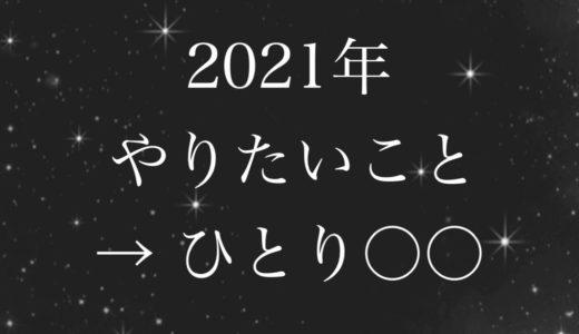 2021年やりたいこと=ひとり○○