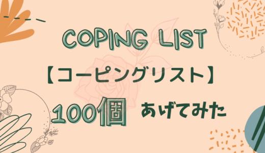 【コーピングリスト】バレットジャーナルに『COPING LIST』100個書いてみた