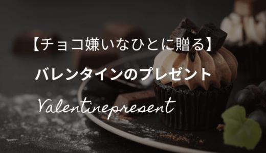 【チョコ嫌いなひとに贈る】バレンタインデーのプレゼント🍫