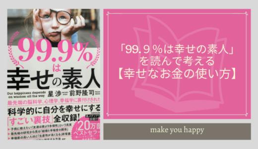 「99.9%は幸せの素人」を読んで考える【幸せなお金の使い方】とは?