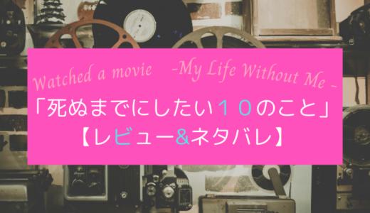 映画「死ぬまでにしたい10のこと」レビュー【ネタバレあり】