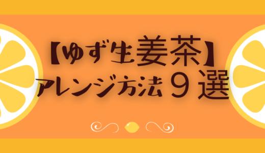 【ゆず生姜茶】アレンジ方法9選