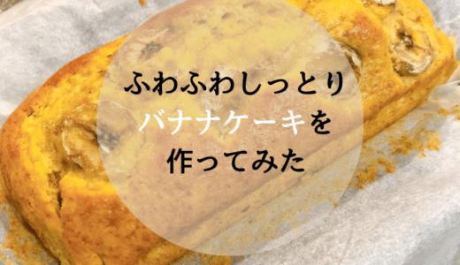 shioriさんレシピ【ふわふわしっとりバナナケーキ】作ってみたらめちゃくちゃ美味しかった