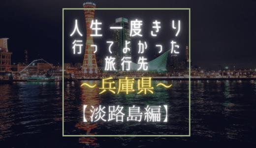 明石海峡大橋を通って淡路島へ【兵庫県編】part 3