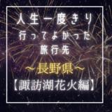 一生の思い出!【長野県編】諏訪湖祭湖上花火大会