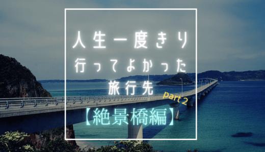 行って良かった旅行先【絶景橋編】part2