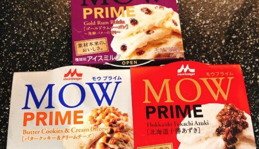 【MOW PRIME】新作のモウプライムアイス!大人買いしてみた