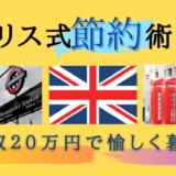 イギリス式月収20万円で愉しく暮らす〜節約を美徳と考えるイギリス人の生き方〜②