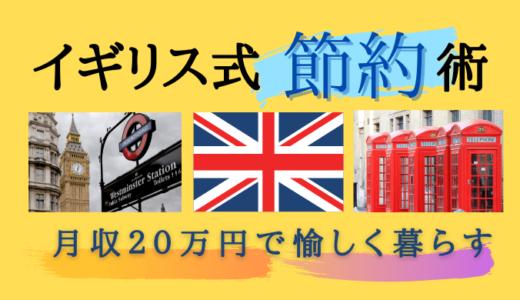 イギリス式月収20万円で愉しく暮らす〜節約を美徳と考えるイギリス人の生き方〜