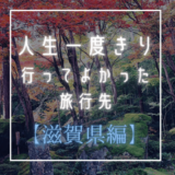 念願のラコリーナ近江八幡へ【滋賀県編】part2