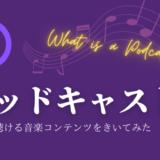 【ポッドキャスト】無料で聴ける音声コンテンツをはじめてきいてみた