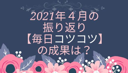 2021年4月の振り返り【毎日コツコツ】の成果は?
