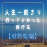 絶景の琵琶湖テラスへ【滋賀県編】