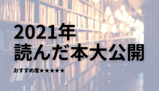 【2021年上半期】読んだ本38冊すべて紹介『おすすめ度5段階評価付き』