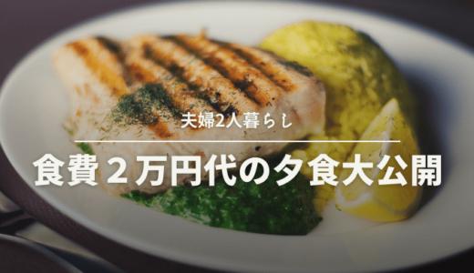 【夫婦二人暮らし】食費二万円代の夕食の献立大公開
