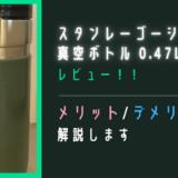 【レビュー】スタンレーゴーシリーズの真空ボトルがマイ水筒におすすめ!