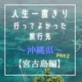 【宮古島旅行記】レンタカーでおすすめの絶景観光スポットを巡る2泊3日の旅②