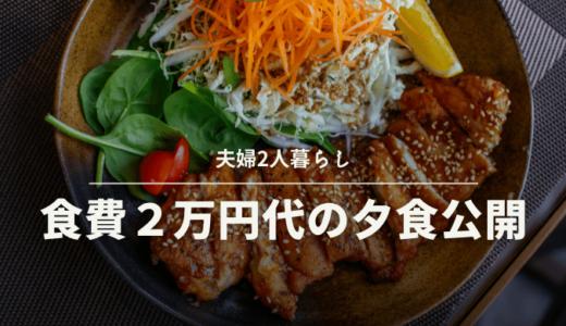 【夫婦2人献立】食費2万円代の最近の夕食の献立をまとめてみた