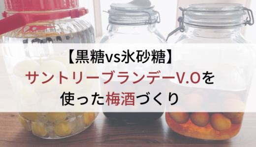 【黒糖vs氷砂糖】サントリーブランデーV.Oを使った梅酒づくり