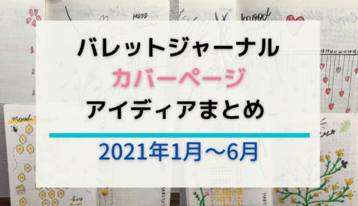 【バレットジャーナル 】2021年表紙ページアイディアまとめ1月〜6月編