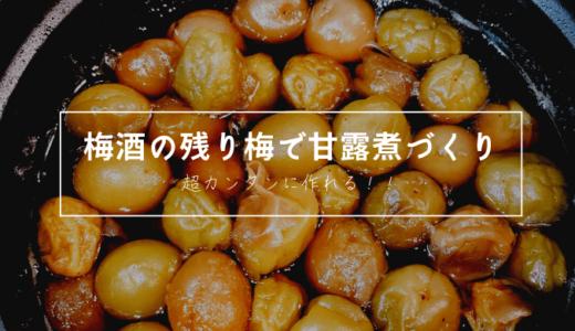 【レシピ】残った梅酒の梅を使ってカンタン甘露煮づくり