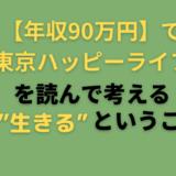 """【年収90万円】で東京ハッピーライフを読んで考える""""生きる""""ということ"""