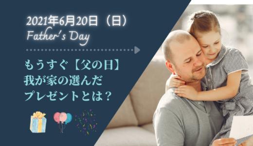 もうすぐ【父の日】今年のプレゼントはコレ!楽天スーパーセールで購入