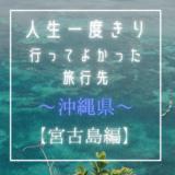 【宮古島旅行記】レンタカーでおすすめの絶景観光スポットを巡る2泊3日の旅