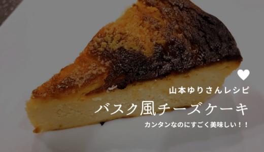 カンタンなのに美味しすぎる!山本ゆりさんの【バスク風チーズケーキ】