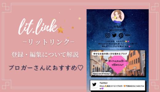 【SNSまとめ】リットリンク-lit.link-を使ってオシャレなプロフを!『作り方・使い方紹介』