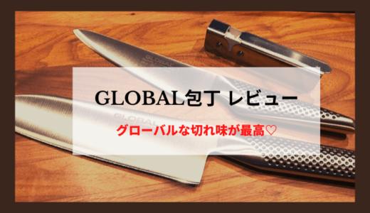 【切れ味最高!】グローバル(GLOBAL)包丁のメリットデメリットを紹介