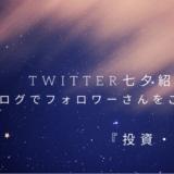 【Twitter七夕企画①】ブログでフォロワーさんをご紹介『投資・お金編』