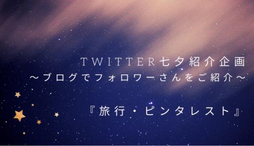 【Twitter七夕企画②】ブログでフォロワーさんをご紹介『旅行・ピンタレスト編』