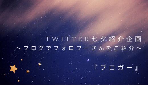【Twitter七夕企画③】ブログでフォロワーさんをご紹介『ブロガー編』