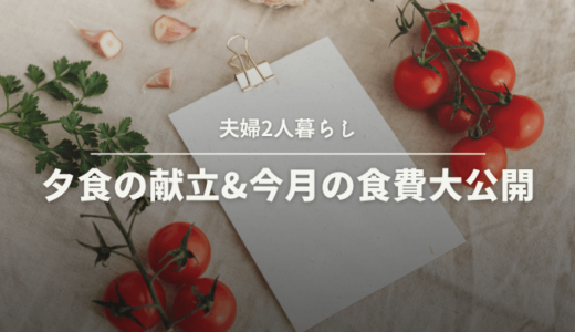【夫婦二人暮らし】今週の夕食の献立『今月の食費も公開』