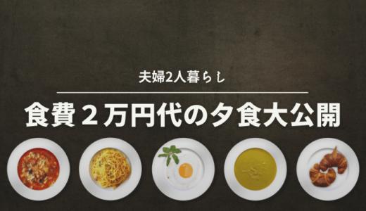 【夫婦二人暮らし】食費2万円以内!今週の夕食の献立大公開